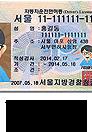 한국 운전 면허 공증 서비스
