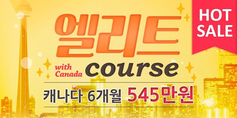 캐나다 엘리트 패키지, 6개월 545만원
