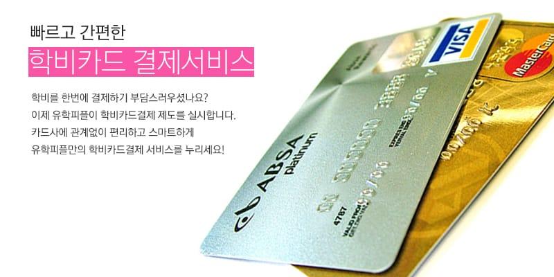 학비 카드 결제 서비스