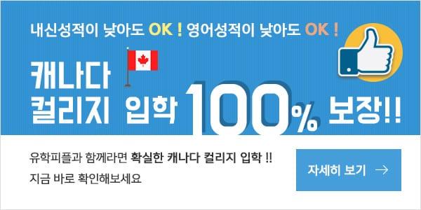 캐나다 컬리지 입학 100% 보장!!