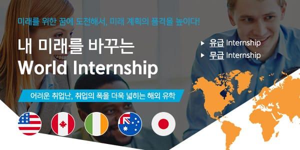 내 미래를 바꾸는 World Internship